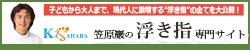 浮き指サイト  ≫